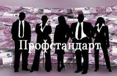 Обязательны ли для работников профессиональные стандарты