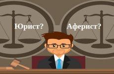 Как определить юриста – мошенника. 7 простых правил