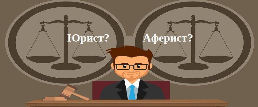 Юрист-Аферист